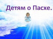 Детям о Пасхе Бог это тот