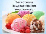 Мороженое продукт полученный взбиванием и замораживанием пастеризованной