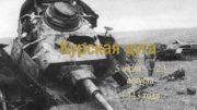 Курская дуга 5 июля 23 августа 1943