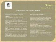 Nikken Discover it Live it КОММЕРЧЕСКОЕ ПРЕДЛОЖЕНИЕ Несколько