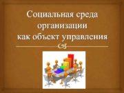 Социальная среда организации как объект управления Направления