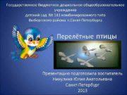 Государственное бюджетное дошкольное общеобразовательное учреждение детский сад