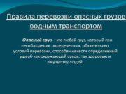 Правила перевозки опасных грузов водным транспортом Опасный груз