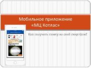 Мобильное приложение МЦ Котлас Как получать газету на