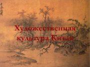 Художественная культура Китая КИТАЙ это страна