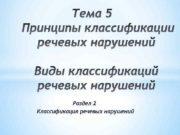 Раздел 2 Классификация речевых нарушений Сложность классификации