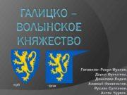 ГАЛИЦКО ВОЛЫНСКОЕ КНЯЖЕСТВО герб флаг Готовили Расул