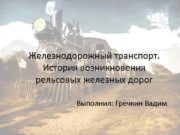 Железнодорожный транспорт История возникновения рельсовых железных дорог Выполнил