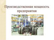 Производственная мощность предприятия Производственная мощность это