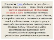 Идеоло гия греч ιδεολογία от греч ιδεα