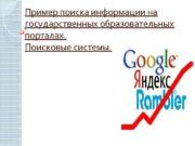 Пример поиска информации на государственных образовательных порталах Поисковые