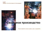Ур ФУ Кафедра Технологии сварочного производства Сварочное производство