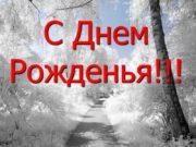 С Днем Рожденья, дорогая!!! С Днем Рожденья!!! Желаю