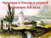 Культура в России в первой половине XIX века.