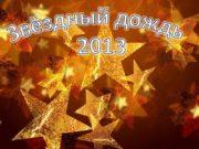 Звёздный дождь 2013 «Лучшие ученики школы» Родионов Роман