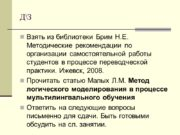 ДЗ Взять из библиотеки Брим Н.Е. Методические рекомендации