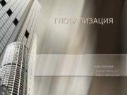 ГЛОБАЛИЗАЦИЯ ВЫПОЛНИЛИ Лыжин Евгений Ларичева Дарья