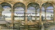 Архитектура эпохи Возрождения в Италии Выполнила ученица 11