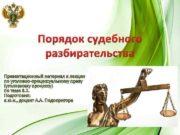 Порядок судебного разбирательства Презентационный материал к лекции по