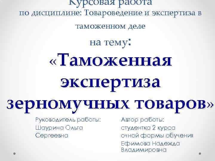 Курсовая работа товароведение и экспертиза товаров 6609