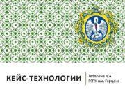 КЕЙС-ТЕХНОЛОГИИ Тетерина К А РГПУ им Герцена
