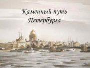 Каменный путь Петербурга Каменный путь Петербурга Подготовили