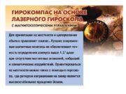Кольцевой лазерный гироскоп производства украинского завода Арсенал в