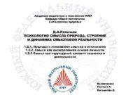 Академия педагогики и психологии ЮФУ Кафедра общей психологии
