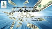 Дисциплина Экономика Тема Инфляция Выполнила студентка 3 курса