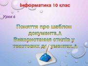 Інформатика 10 клас Урок 6 СТВОРЕННЯ ДОКУМЕНТА