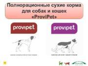 Полнорационные сухие корма для собак и кошек Provi
