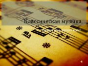 Классическая музыка Зачем она лично вам Введение