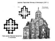 ДОМОНГОЛЬСКАЯ АРХИТЕКТУРА СЕВЕРО-ВОСТОЧНОЙ РУСИ Спасо Преображенский собор