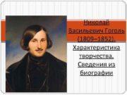 Николай Васильевич Гоголь 1809 1852 Характеристика творчества Сведения