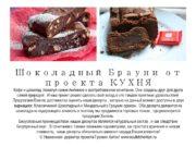 Шоколадный Брауни от проекта КУХНЯ Кофе и шоколад,