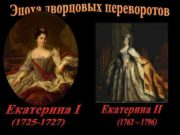 Петр I Алексеевич Великий 1682 -1725 1722 г