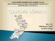 Одеська область ФІН-105 Мірковська Софія та Жила Олена