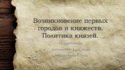 Возникновение первых городов и княжеств Политика князей Подготовили