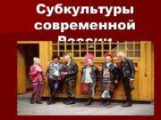 Субкультуры современной России n Субкультура — часть