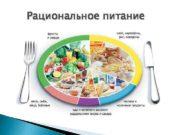 Рациональное питание Рациональное питание это питание сбалансированное