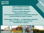 ВАС ПРИВЕТСТВУЕТ САНАТОРИЙ ТАНАЙ 130 км от Новосибирска
