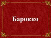 Барокко Барокко итал barocco буквально причудливый