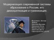 Модернизация современной системы образования в России его демократизация