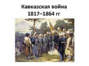 Кавказская война 1817 1864 гг Северный Кавказ