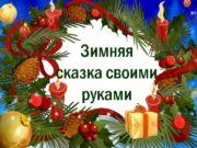 Зимняя сказка своими руками Работа Дуденковой Алины