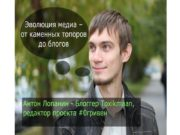 Контакты: https://vk.com/toxikmaan https://vk.com/0grivennsk https://www.facebook.com/toxikmaan https://twitter.com/Toxikmaan_24 http://toxikmaan.1nsk.ru/ Tox_nsk@mail.ru +79139282504