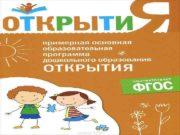Научный руководитель Александр Григорьевич Асмолов доктор