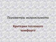 Параметры микроклимата Критерии теплового комфорта ТЕМПЕРАТУРА