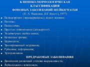КЛИНИКО-МОРФОЛОГИЧЕСКАЯ КЛАССИФИКАЦИЯ ФОНОВЫХ ЗАБОЛЕВАНИЙ ШЕЙКИ МАТКИ (И. А.