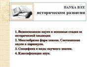НАУКА В ЕЕ историческом развитии 1 Возникновение науки